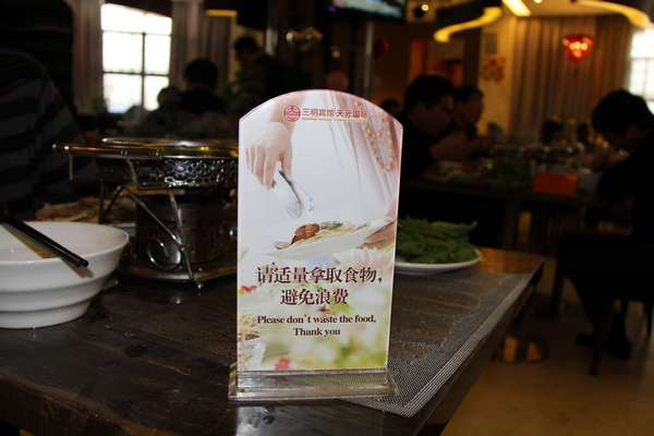 三明宾馆自助餐倡导节约反对浪费图片